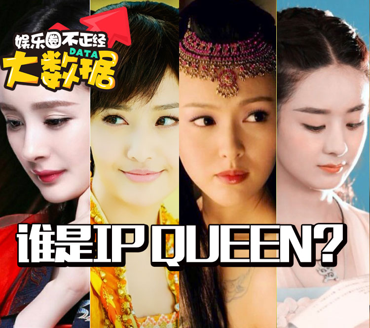 IP改编成风,万万没有想到IP Queen竟然是她!