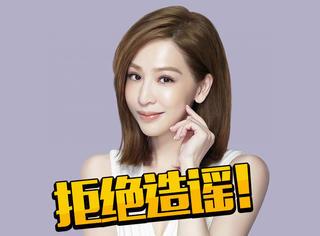 王心凌公开私信澄清绯闻:拒绝张冠李戴的消费