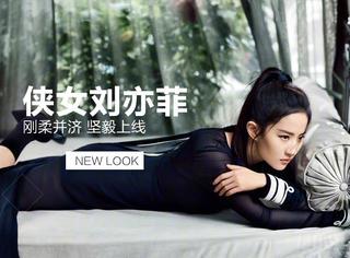 黑装佩剑、侠女上线,这样刚柔并济的刘亦菲你见过吗?