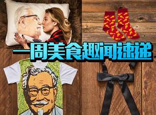 【美食周报】泡面界的爱马仕,肯爷爷的周边抱枕有点尬!