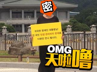 韩国女星青瓦台前示威,请求会见总统解决物业腐败