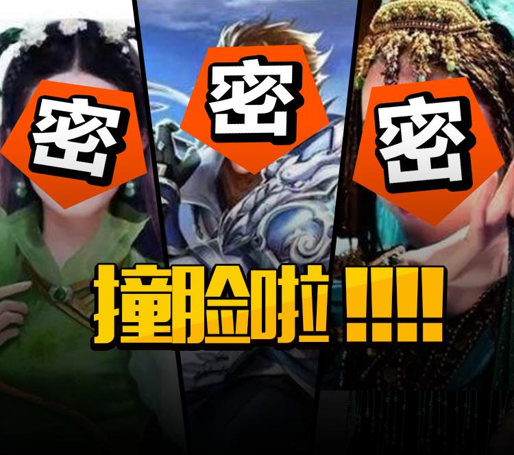 王者荣耀英雄撞脸鹿晗、霍建华、赵丽颖.实在