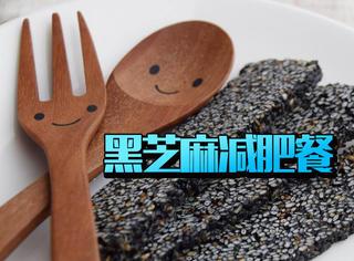 黑芝麻减肥餐,别光顾着减肥,营养很重要