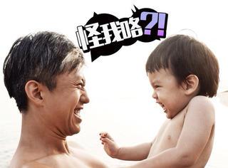邓超又双叒叕被等等嫌弃了,还对爸爸这样说...