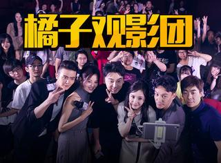 橘子娱乐电影之旅|《绣春刀·修罗战场》张震、杨幂、雷佳音现场大爆料!
