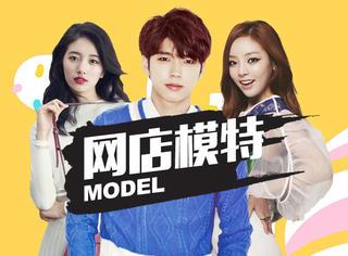秀智、李准、南优贤,原来这些韩团人气成员都当过网店模特!