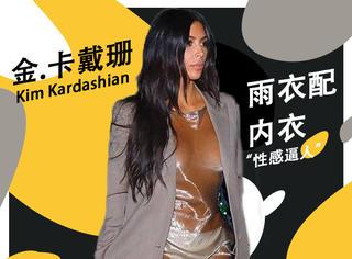 雨衣配内衣?金大姐Kim Kardashian又开始搞事情了!