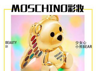放大招!Moschino也出彩妆了,还把他家的小熊项链做成了唇釉