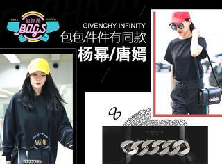 杨幂唐嫣这对姐妹花又双叒叕撞包,Givenchy新款包包为你贴上酷女孩标签!