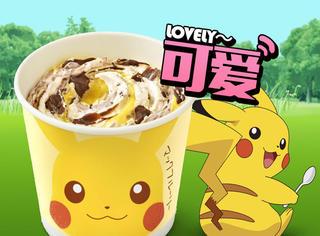 日本麦当劳出宠物小精灵口味的麦旋风啦!