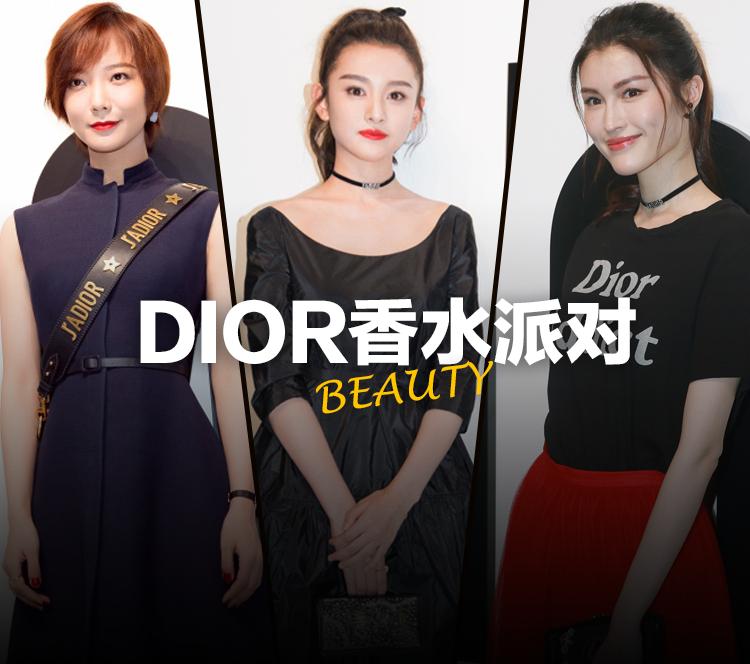 王珞丹、何穗、宋祖儿出席Dior香水派对,小姐姐们都爱橘色唇