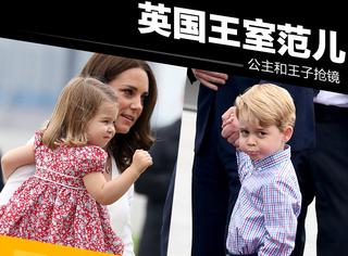 威廉王子一家访问波兰,夏洛特小公主激萌可爱,乔治小王子表情亮了!