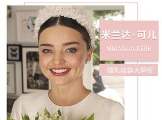 米兰达可儿低调举行婚礼,婚礼妆容是这样诞生的!