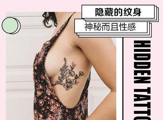 一般时候不会露出来的隐藏纹身,只有纹了才知道它的性感!