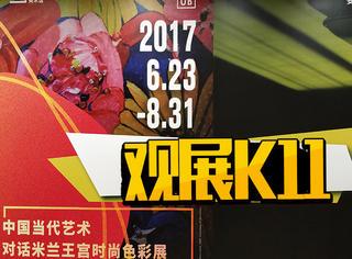观展K11| 中国当代艺术对话米兰王宫跨界色彩展