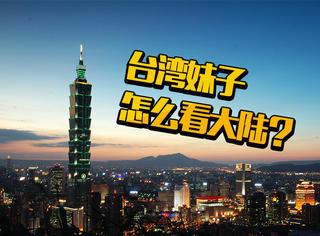 台湾90后妹子对大陆评价:我遇到的大陆年轻人素质还蛮高的!