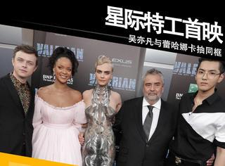 吴亦凡现身LA星际特工首映礼,与戴涵涵、蕾哈娜、卡抽同框!