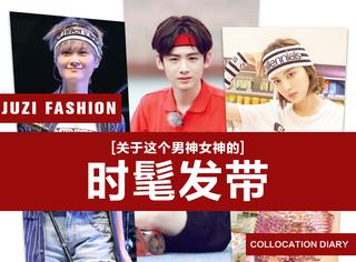 陈伟霆、白敬亭都喜欢的时髦发带,十块钱get情侣款!