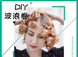 不用卷发器,只用钢丝发卡也能自己DIY一头卷毛~