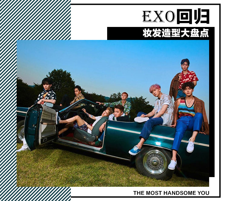 EXO高调回归,全员造型各有亮点!