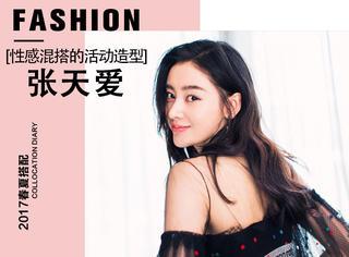 张天爱北京宣传《父子雄兵》,薄纱透视的上衣小心机不要太重!
