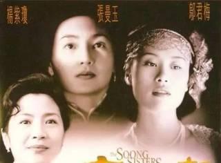 宋家的这三个女人,影响了整个中国的历史。