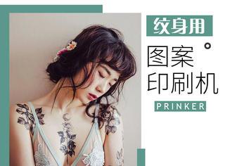 """怕痛的以后想纹身也不怕了!这款""""纹身打印机""""给你来个说纹就纹的任性~"""