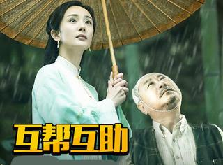 《绣春刀2》杨幂和范伟一起仰天?现在片方最喜欢互相站台!