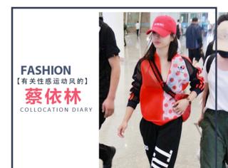 蔡依林一身运动装帅气现身,透视外套+内衣的穿法很吸睛啊!