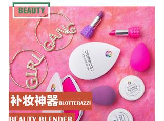 发明美妆蛋的BeautyBlender又发明了补妆神器!