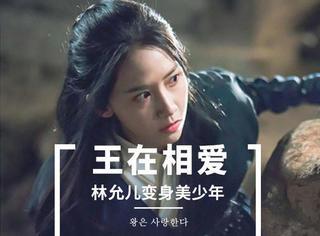 《王在相爱》林允儿变身美少年,长发粗眉简直不要再撩!