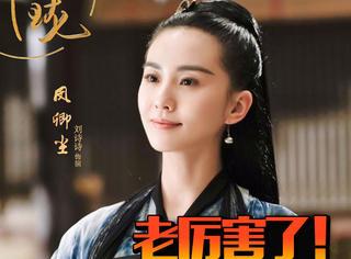 喜欢嫁老四,爱簪子不爱镯子,爱在雪天恋爱,刘诗诗的终极梗来了