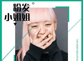 跨越了次元墙的新·时尚icon,这粉头发的辨识度也是太高~