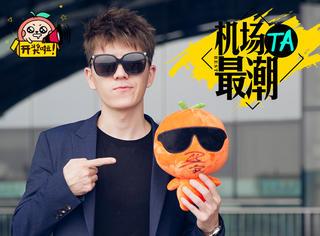 【开奖啦】西装奶爸王栎鑫机场帅气街拍,亲笔签名玩偶等你来拿!