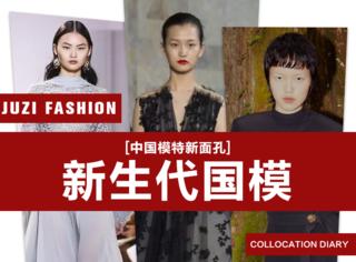 新生代国模丨走向世界T台的中国新面孔!