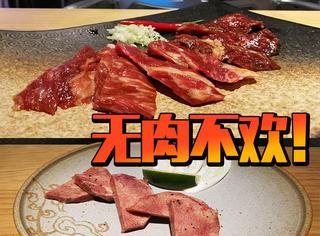 【七夕之夜】厚厚的牛舌根儿肉烤着超完美,爱她就带她吃最好的!