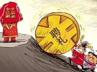 中日韩彩礼钱对比,哪国要得最凶猛?