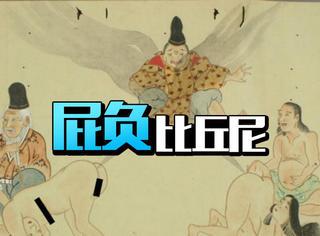 日本江户时期的屁负比丘尼,这职业有点尴尬呀