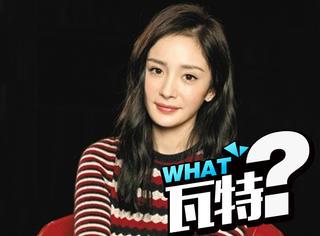"""杨幂自曝父母本来想叫她""""杨洋"""",不过被杨幂本人嫌弃了..."""