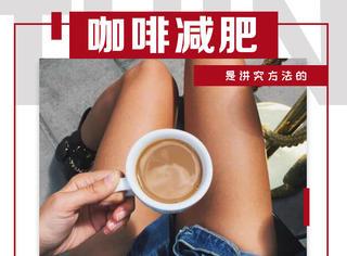 """别听说""""咖啡减肥""""就狂喝咖啡,你这样会中毒的知不知道?"""