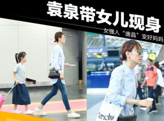 """袁泉和女儿穿""""母女装""""现身机场,原来女强人""""唐晶""""现实生活中是好妈妈!"""