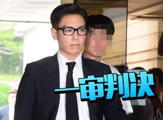 TOP吸毒案一审判决:有期徒刑10个月,罚款72元人民币