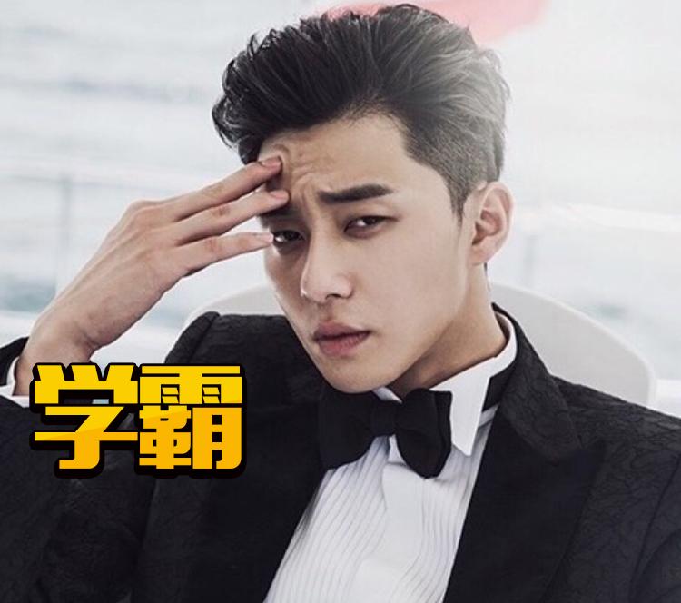 朴叙俊当演员曾经被父母反对,他用学习成绩证明了自己