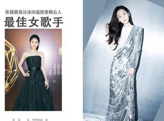 张碧晨红毯造型毫不费力赢很大!顺便还把最佳女歌手大奖带回家!