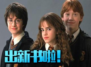 JK罗琳要出《哈利波特》2本魔法新书啦!