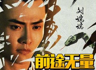 《绣春刀2》杨幂最爱的信王,现实竟差点挤掉刘欢演唱奥运会主题曲