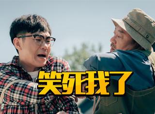 《父子雄兵》:中国最好的两个喜剧演员,拍出了这样一部电影