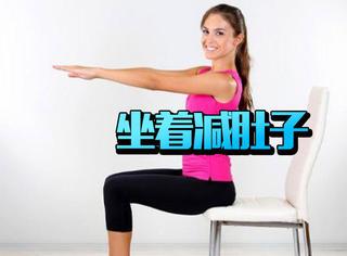 坐着也能瘦?学好这几招向肚腩说拜拜!