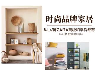 GUCCI新出家居线,ZARA、H&M等快时尚品牌也都没放过它,瞬间让家不一样!