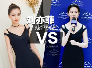 女神Angelababy和天仙刘亦菲撞衫!谁赢了?